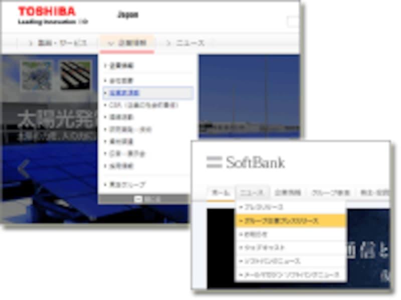 ドロップダウンメニューを採用している企業サイト例
