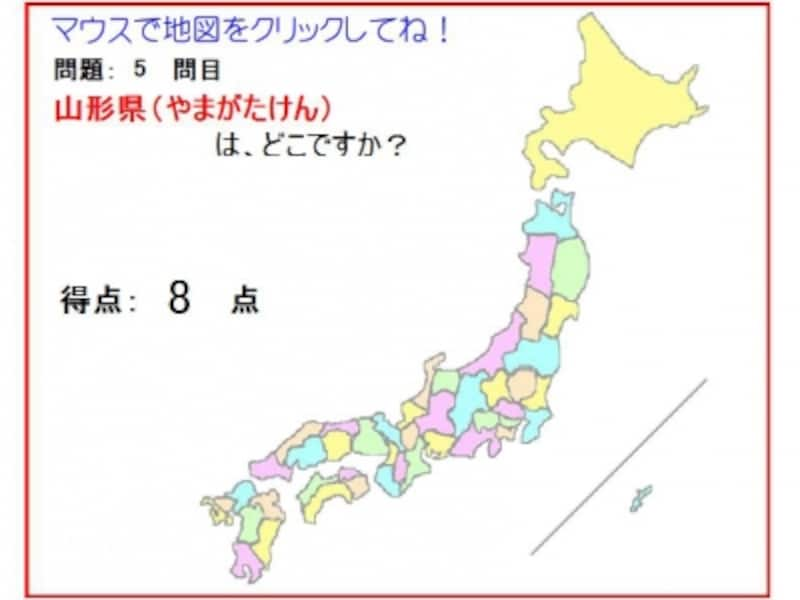 かんたんネット日本地図ゲーム
