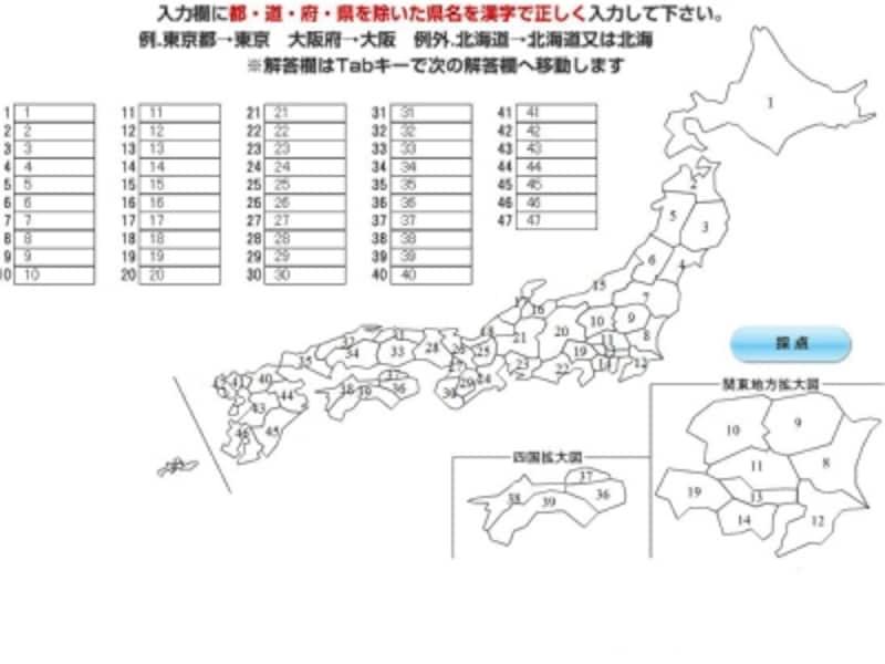 StartPoint47都道府県クイズ