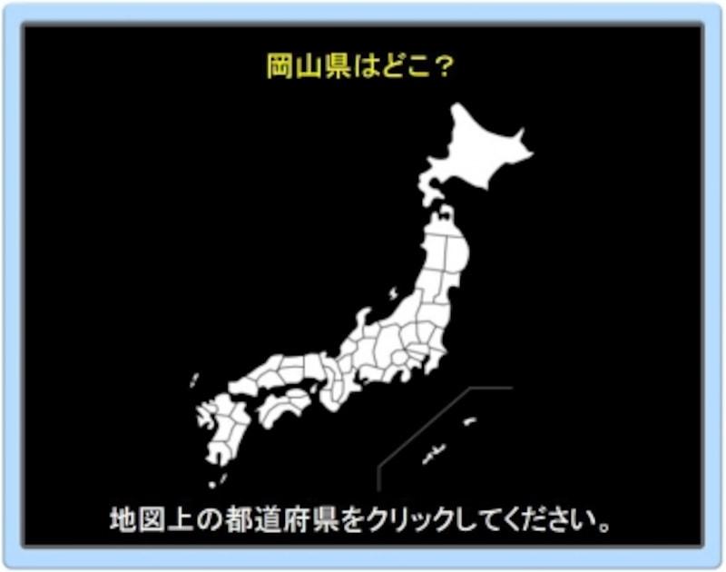 日本地図都道府県テスト