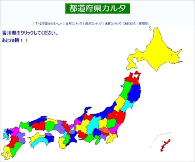 日本地図ゲーム・都道府県テスト すぐる学習会都道府県カルタ