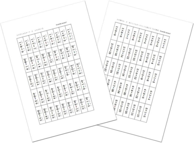 九九表や九九カード無料ダウンロード 暗記に役立つ学習サイト 子供とインターネット All About