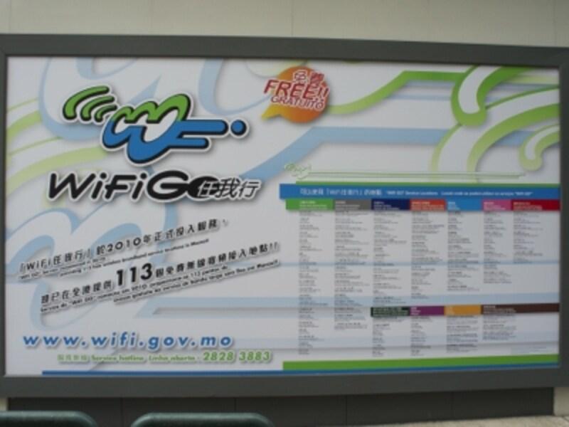 マカオ政府が運営する無料公衆WiFi接続サービス「WiFiGO」の告知看板