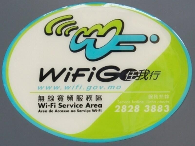 「WiFiGO」サービススポットはこのステッカーが目印