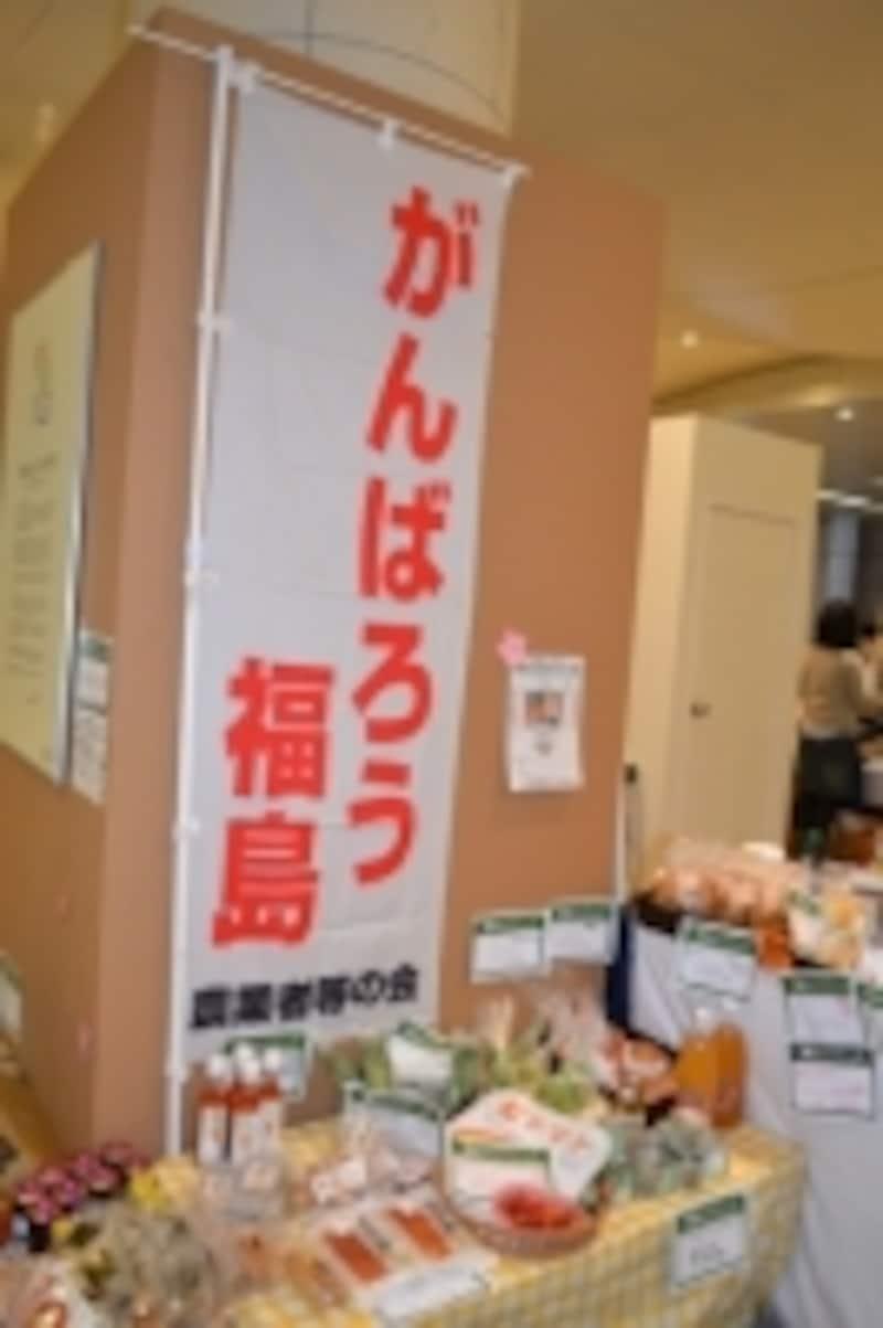 NPO法人がんばろう 福島、農業者等の会
