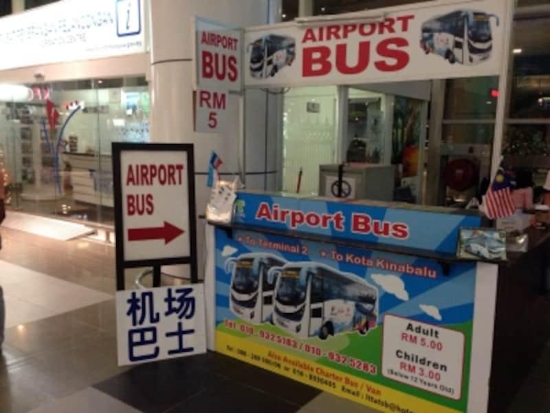 到着ロビーに出たところに空港シャトルバスのチケット売り場があります