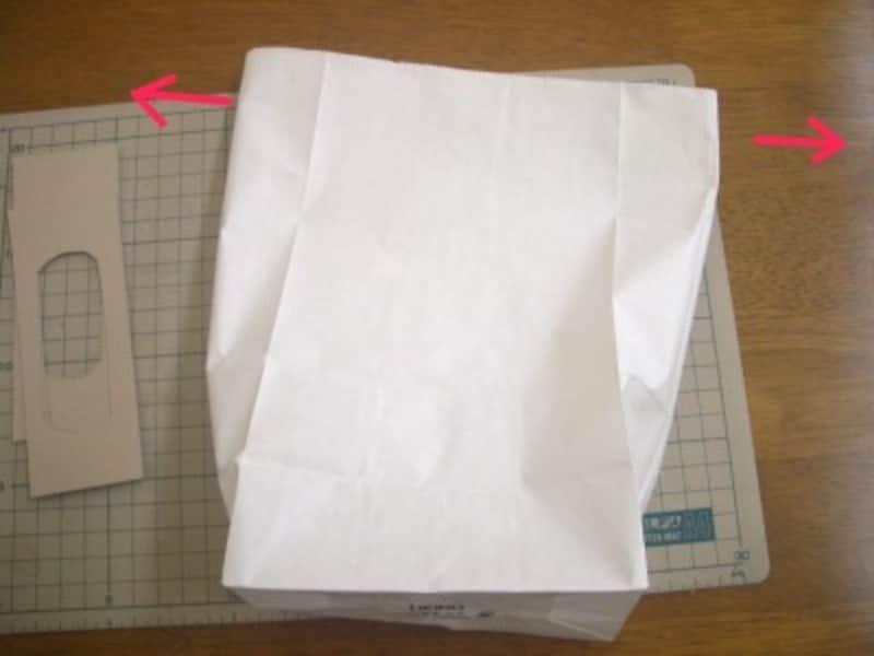 紙袋のサイドを広げる