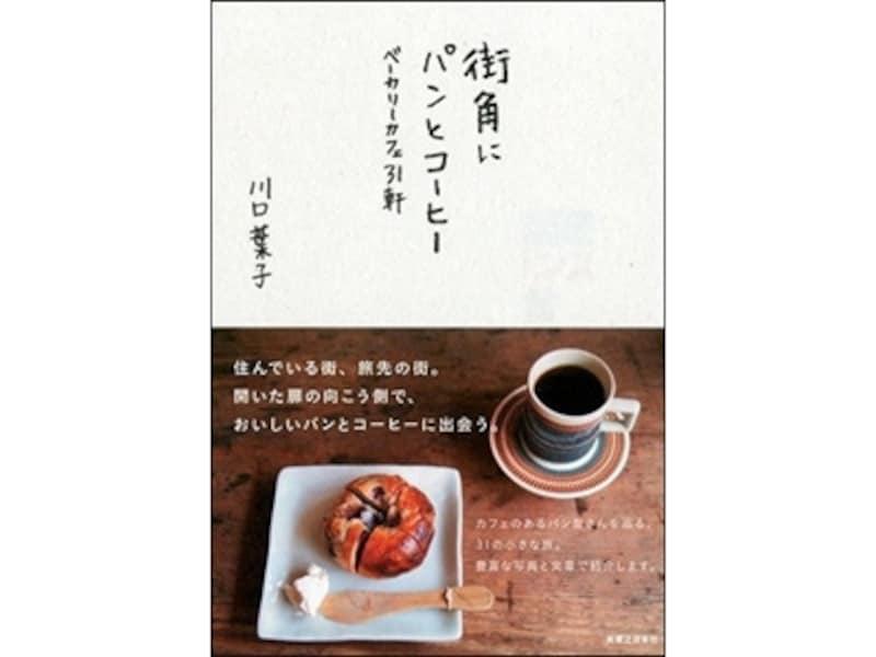 2013年5月9日発売/実業之日本社