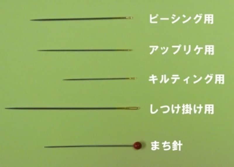 パッチワークに使う針