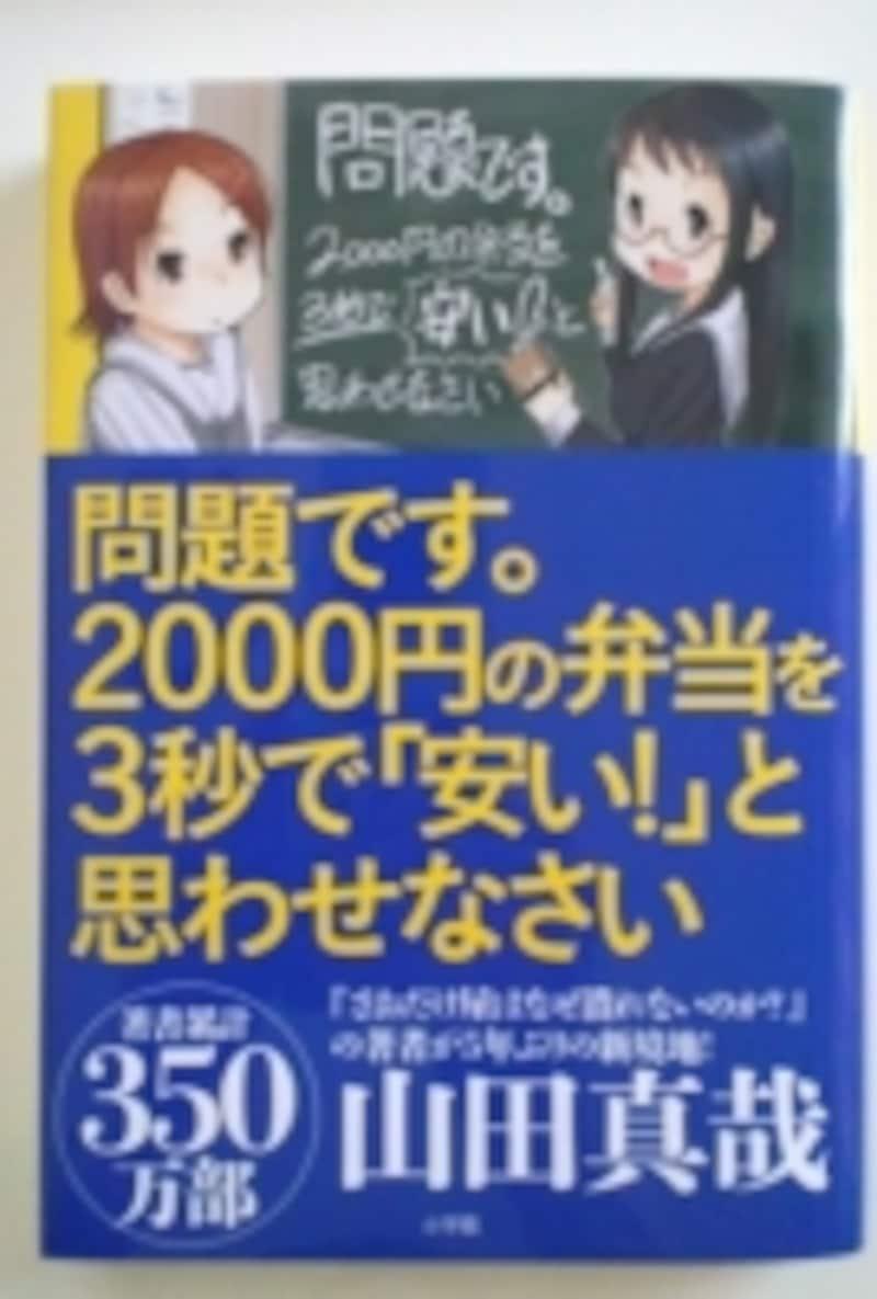 山田真哉先生の新作『問題です。2000円の弁当を3秒で「安い!」と思わせなさい』会計から、家計のやりくり、投資までお金のことがやさしく学べる。