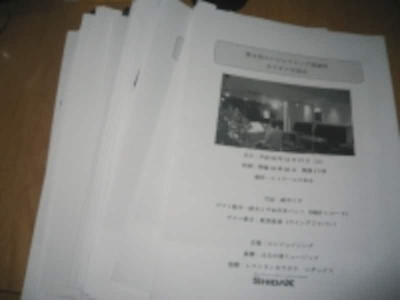カラオケ大会プログラム