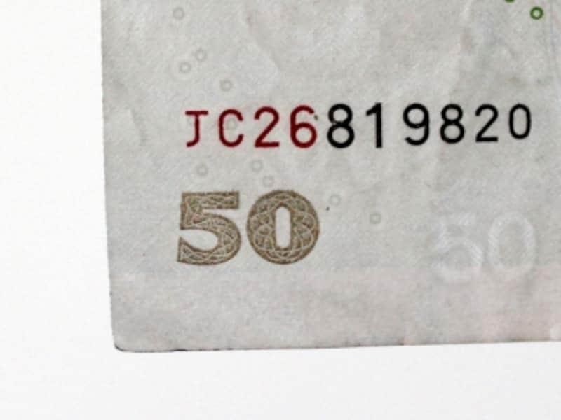 中国人民元の偽札「50元札」