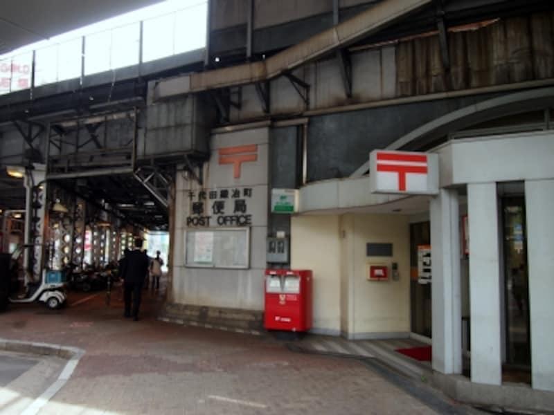 千代田鍛冶町郵便局とあった
