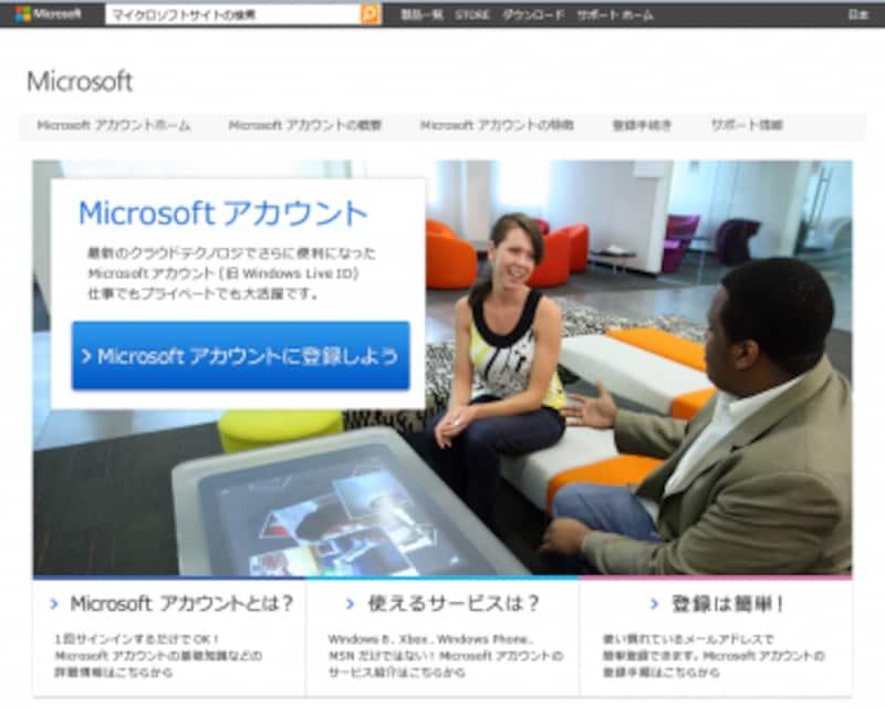マイクロソフトアカウントのWEBページ