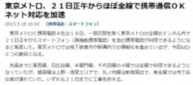 東京メトロ、21日正午からほぼ全線で携帯通信OKundefinedネット対応を加速(出典:産経新聞ニュース)