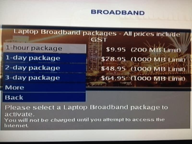ホテルの有料ネット接続