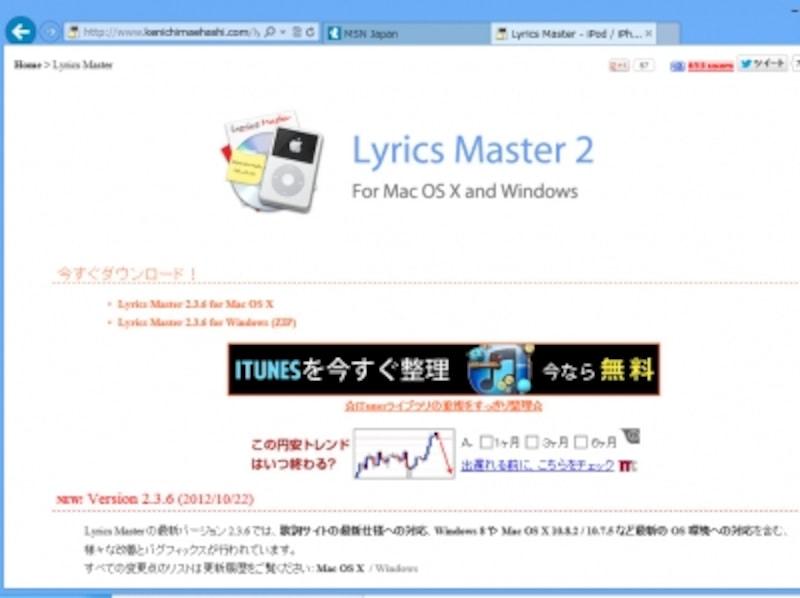 LyricsMaster