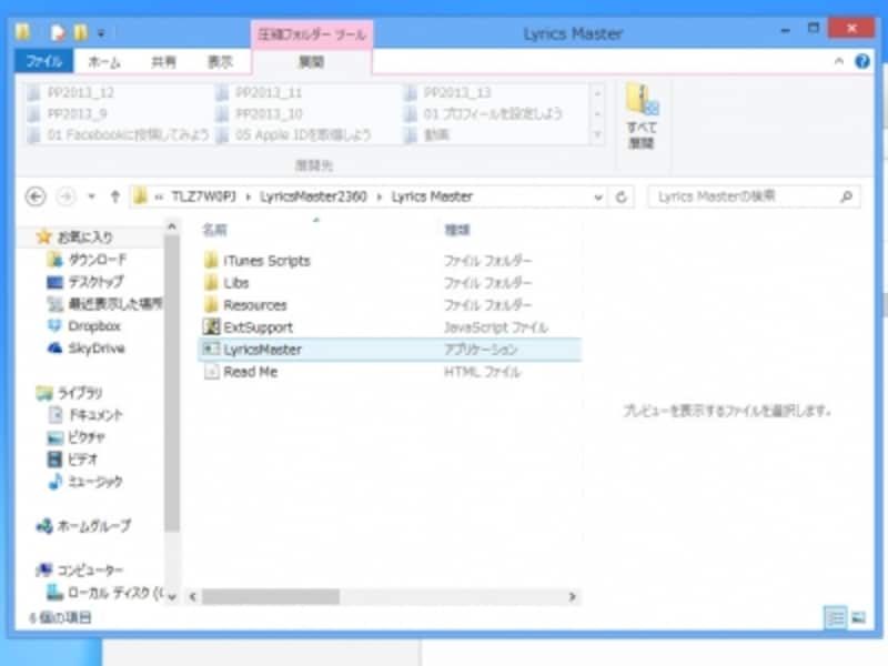 LyricsMaster起動