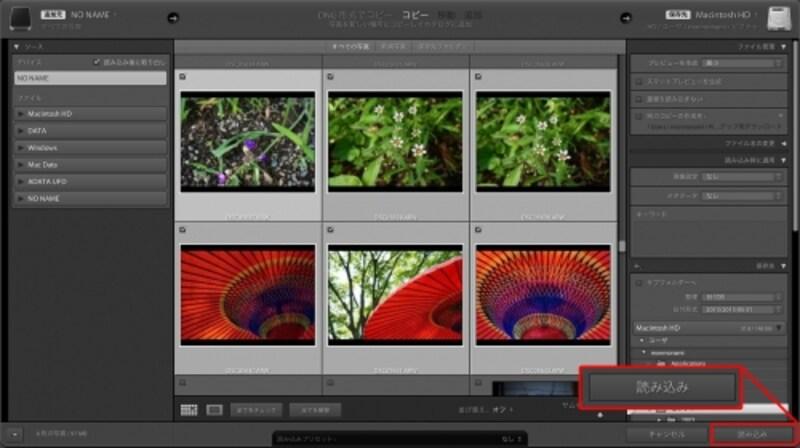 Lightroomの読み込みウィンドウ。左側で読み込み元を指定し中央のプレビューで読み込む画像を選択して、右側で読み込み先と読み込み設定を行う。「読み込み」ボタンをクリックすると読み込みを開始する。