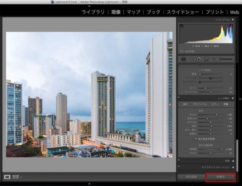 Lightroomでは「現像」モジュールの「初期化」をクリックすると元の画像に戻る。