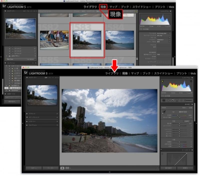 Lightroomの「ライブラリ」モジュールで現像するRaw画像を選択して「現像」モジュールに切り替える。