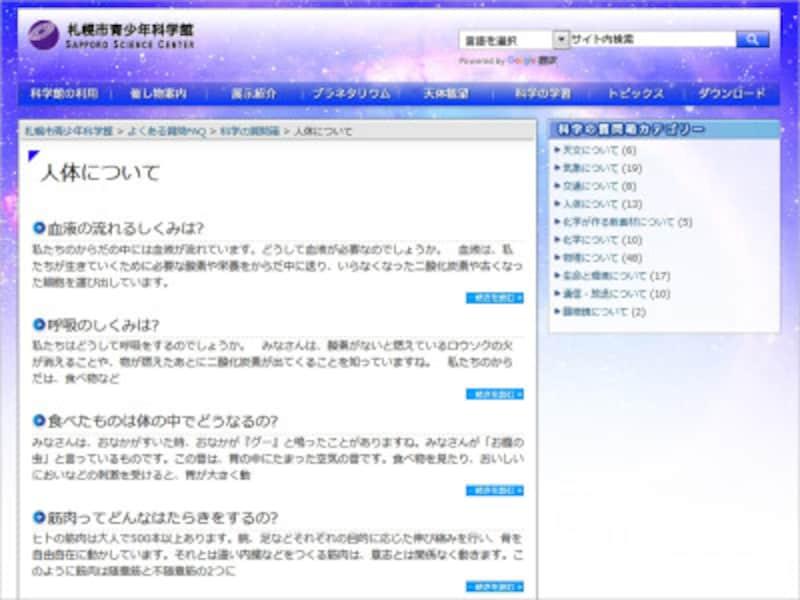 札幌市青少年科学館科学の質問箱