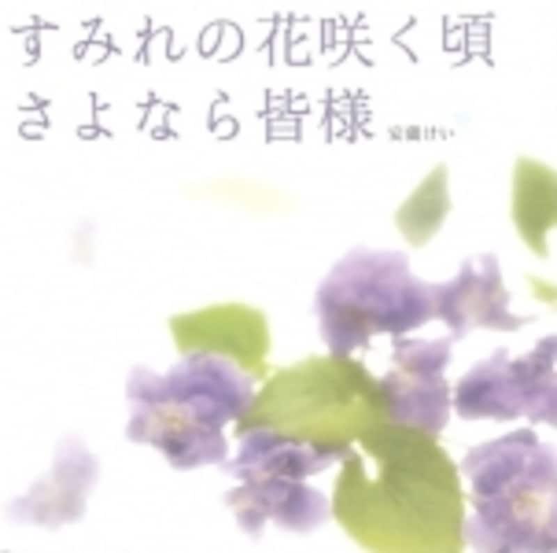 すみれの花咲くころ