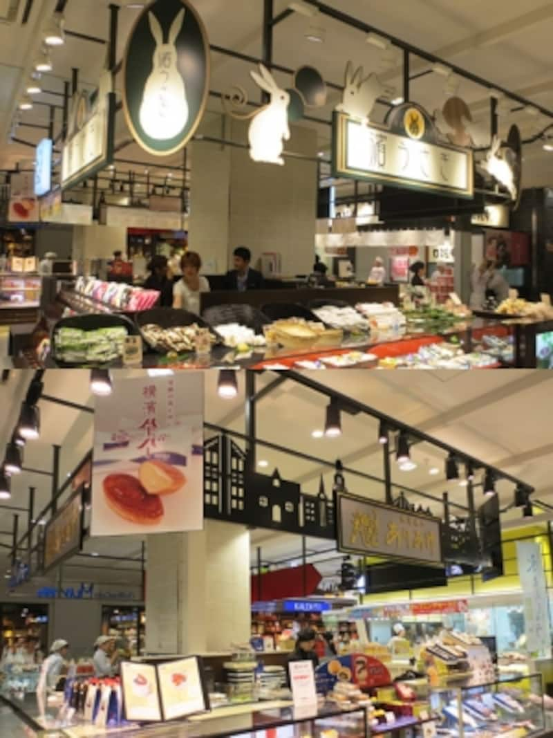 上:濱うさぎ……「うさぎ饅頭」などの和菓子から洋の素材を取り入れた菓子などをつくる、横浜の創作和菓子店undefined下:横濱ありあけ……「ハーバー」でおなじみの和洋菓子店。フルーツたっぷりの「横濱タルト」は限定販売