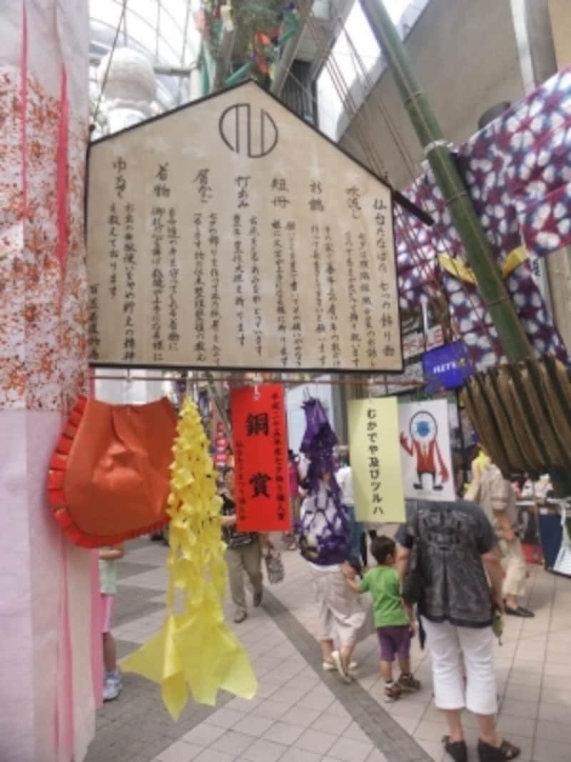 仙台七夕まつり(4)/笹飾りにつく小さな飾り物
