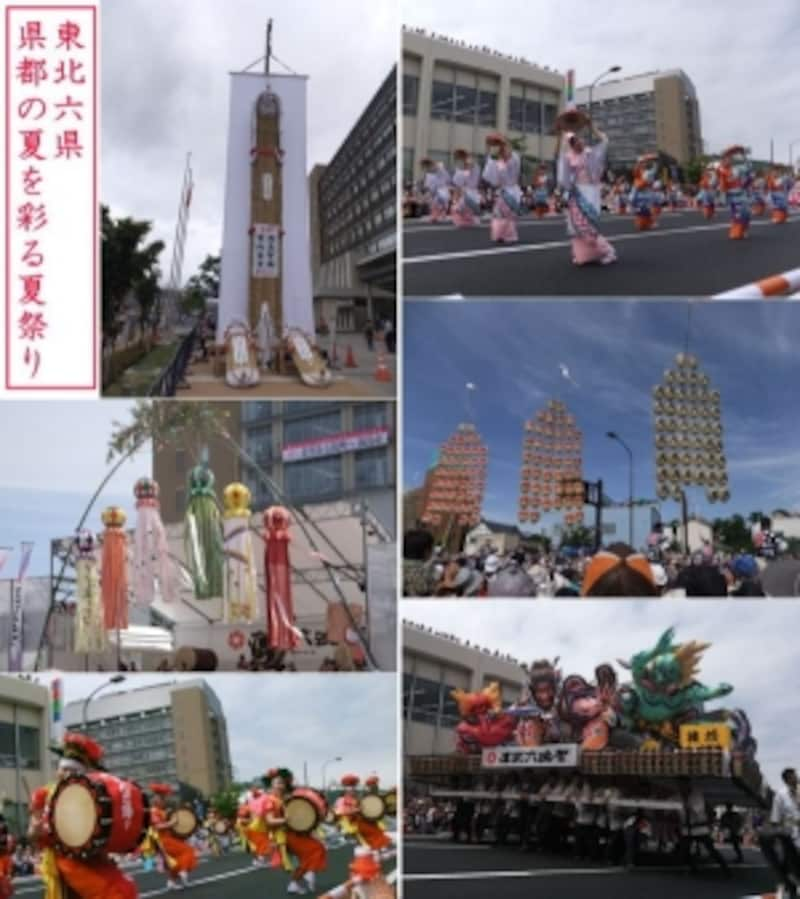 東北六県undefined県都の夏を彩る夏祭り