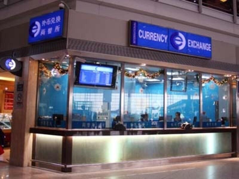 北京の両替「空港の両替所」