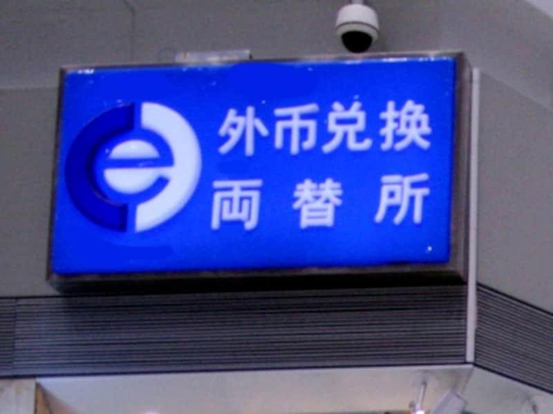 北京の両替「両替所」