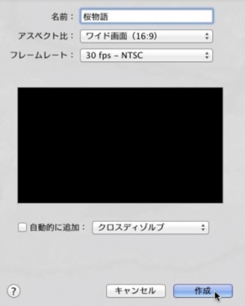 3・[作成]ボタンをクリックする