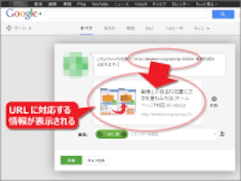 Google+でも、ページ情報が自動追加される。