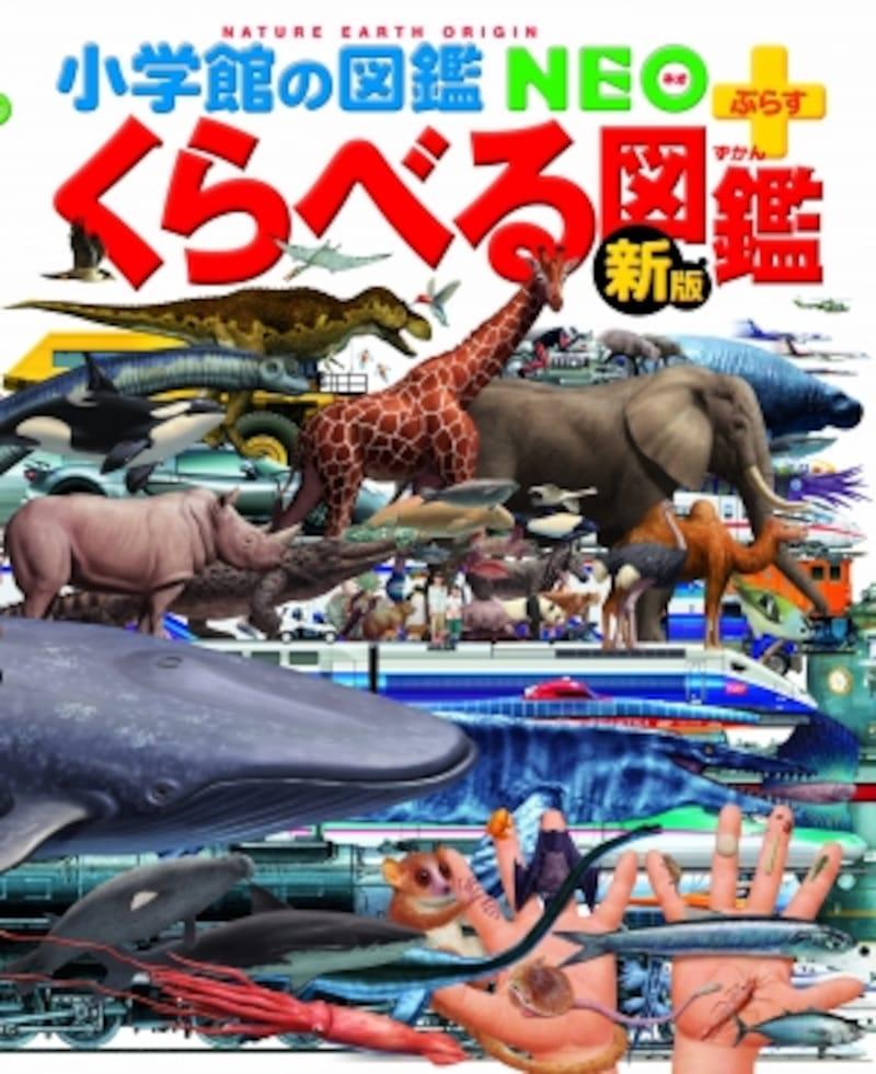 『小学館の図鑑NEO+くらべる図鑑』(新版)