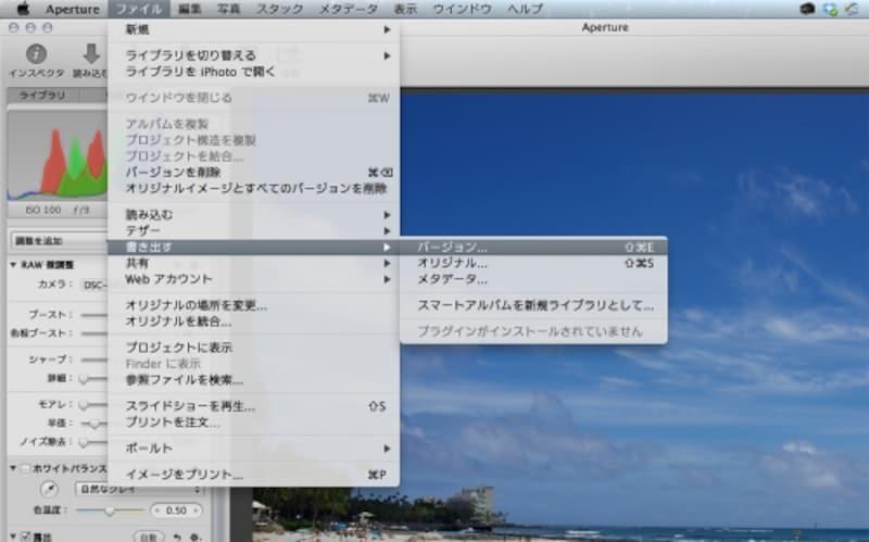 Apertureのメニューバーの「ファイル」から「書き出す」→「バージョン」を選ぶ。