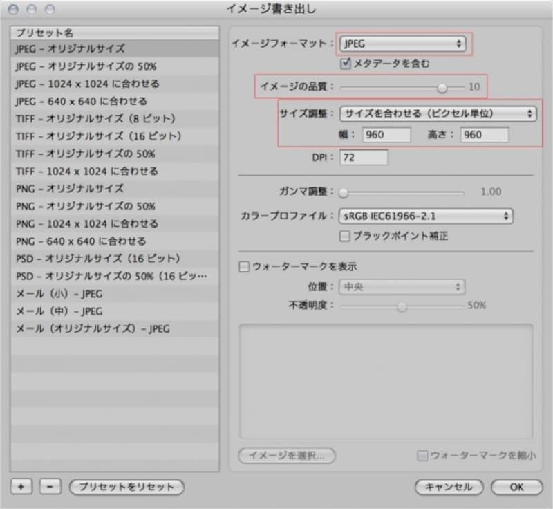 イメージフォーマット、イメージの品質、サイズの調整を設定。「サイズ調整」で「サイズを合わせる(ピクセル単位)」を選択して「幅」と「高さ」にそれぞれ「960」と入力。