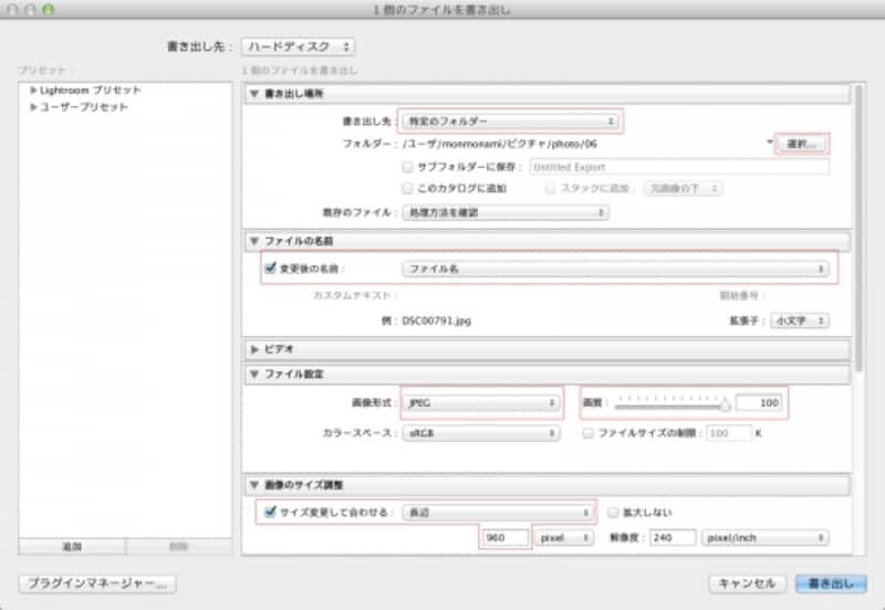 書き出し先、ファイル名、ファイル形式、画質、書き出しのサイズを設定。