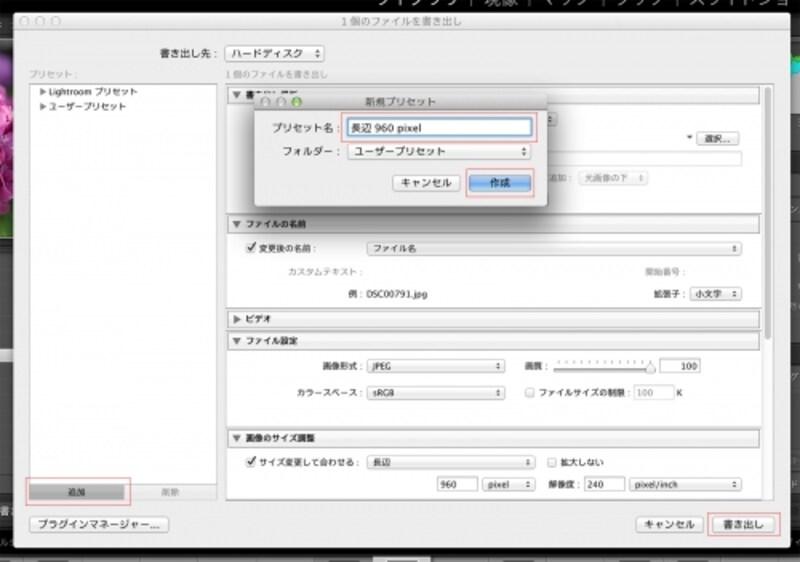 現在の設定をプリセットに登録して「書き出し」をクリック。