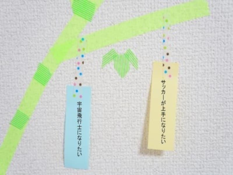 マスキングテープで手作りした七夕笹飾り!短冊に書く願い事は成長記録として残しても