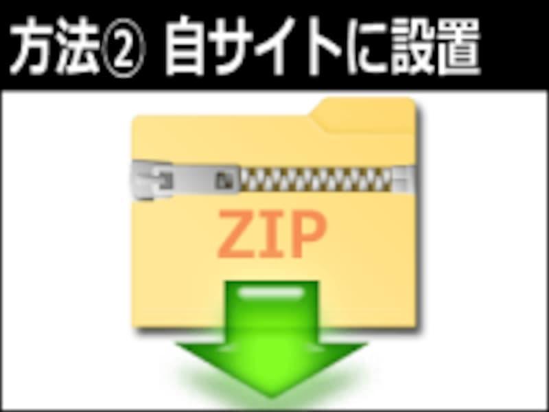 ZIPをダウンロードして自サイトに設置する方法