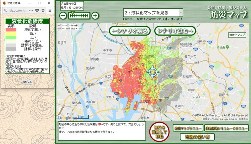 藤枝 市 ハザード マップ