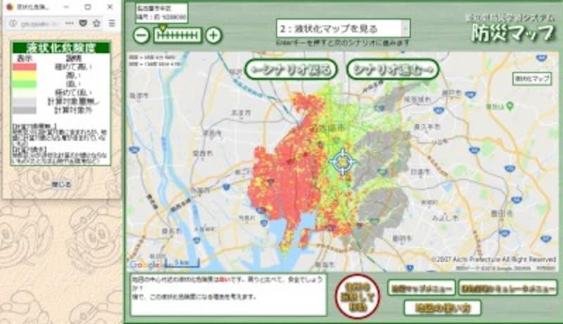 愛知県庁舎がある名古屋市中区三の丸3丁目付近の液状化マップを見る(出典:愛知県防災学習システム)