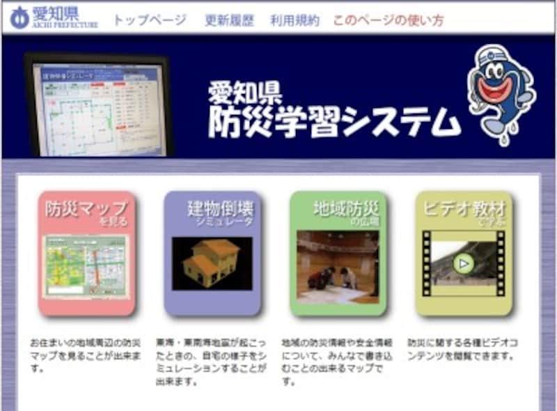 「愛知県防災学習システム」のトップページ