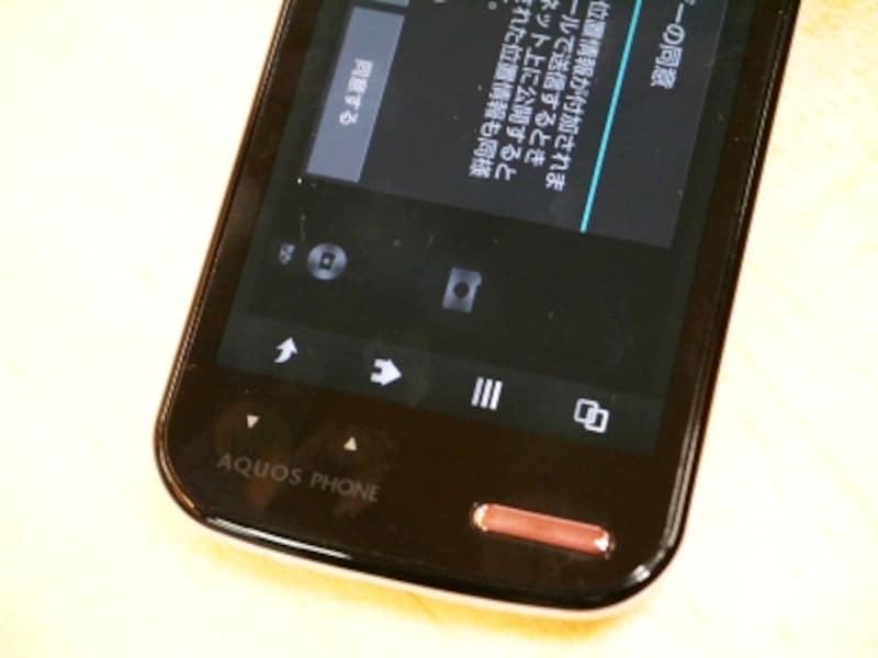 クイックキーがコロンブスのタマゴ的に便利なAQUOSPHONEss205SH