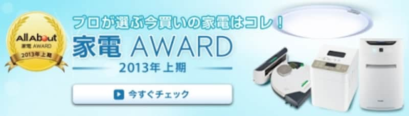 All About 家電AWARD
