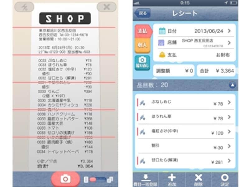 家計管理アプリ「レシート!」
