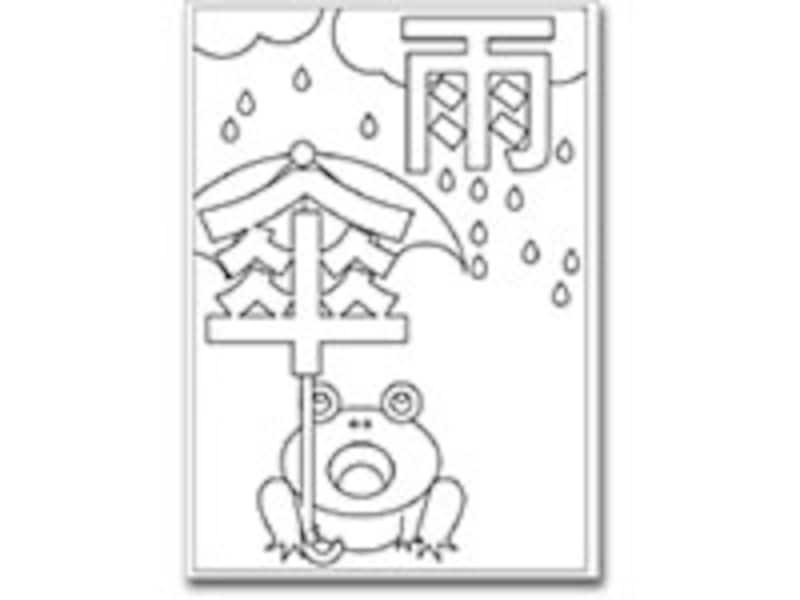 ぬりえで漢字を学ぶ幼児教育NET[雨][傘]