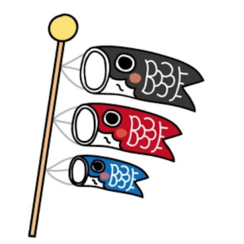 こいのぼり・鯉のぼりのフリー(無料)イラスト