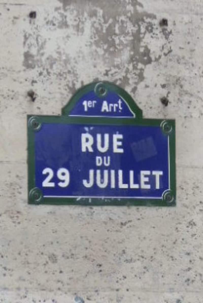 日付が道の名前に使われているのは、面白いですね。
